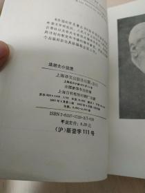 法朗士小说选 网格本