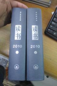 读书(2010年合订本上下册)精装