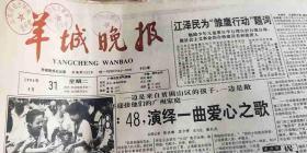 1994年旧报纸羊城晚报合订