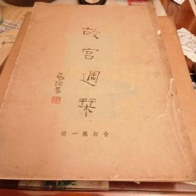 民国美术名刊《故宫周刊》合订本第一册(1至26期)创刊号,易培基题字8开本,稀见