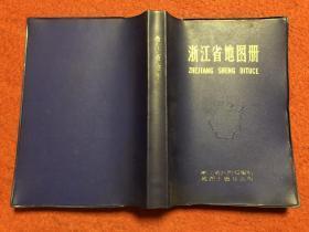 浙江省地图册 32开