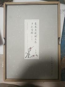 夏承焘致谢玉岑手札笺释(修订版,毛边,编号)