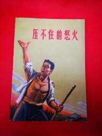 压不住的怒火  1971年  上海郊县乡土教材