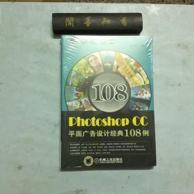 Photoshop CC 平面广告设计经典108例