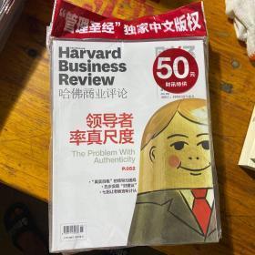 哈佛商业评论期刊杂志2015年9本合售没有10月其中1-2月7-8月是合刊