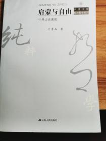 启蒙与自由:叶秀山论康德