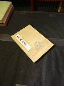 元次山集,1961年1版2印,3000册,品好