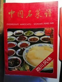 中国名菜谱(四川风味)