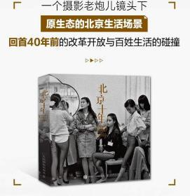 人民邮电出版社2020年最新时代摄影书《北京十年 1980-1990年》正版书