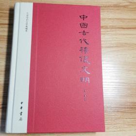 中国古代礼仪文明:文史知识文库典藏本