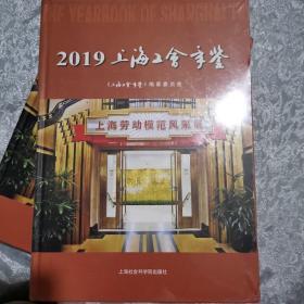2019上海工会年鉴未开封