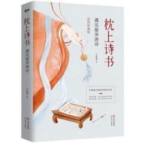 全新正版图书 枕上诗书:遇见唐诗 方慧颖 现代出版社 9787514381399 特价实体书店