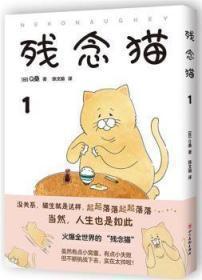 全新正版图书 残念猫1  (日)Q桑 著 , 新经典 出品 四川美术出版社 9787541087646 特价实体书店