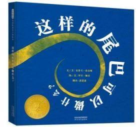 全新正版图书 这样的尾巴可以做什么? (美)詹金斯 著,(美)佩奇 绘,郭恩惠 译 河北教育出版社 9787543471399 特价实体书店