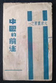 孔网孤本:民国珍贵红色文献:大众丛书之一《中国的前途》,1945年解放区冀中出版。大毛边本,完整无缺,品佳!有私人藏书印!