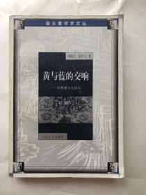 黄与蓝的交响:中西美学比较论(一版一印)