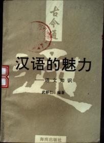 汉语的魅力·语文知识