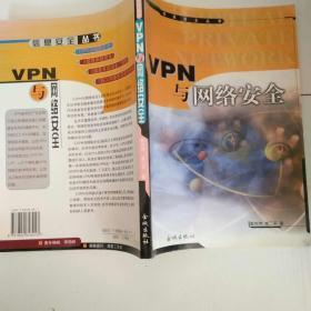 VPN 与网络安全
