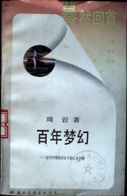 百年梦幻·近代中国知识分子的心灵历程