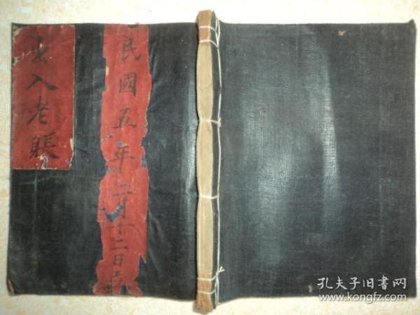 民國線裝、空白賬本、品好厚冊約170面、18.8x23cm