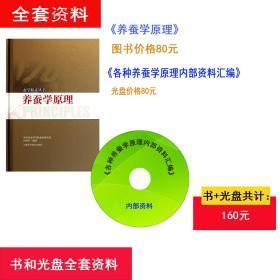 养蚕学原理 ISBN:9787547807842 作者:吕鸿声 编著