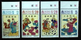 香港邮政用品、邮票,1994年传统节日邮票,带色标,全品