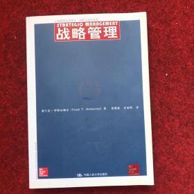 工商管理经典译丛·战略与组织系列:战略管理