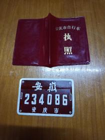 老自行车证(安徽安庆)
