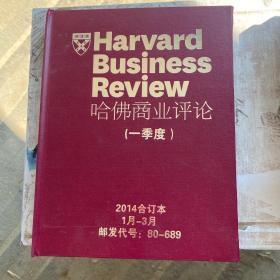 哈佛商业评论一季度2014年合订本1月-3月