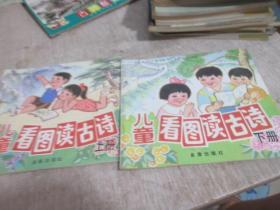 儿童看图读古诗(上下)     库2