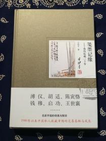 《旧墨记》作者方继孝的经验之谈:《笺墨记缘——我的收藏三十年》