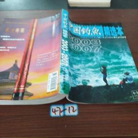 中国钓鱼 精选本