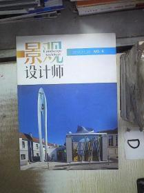 景观设计师     2012    NO  6