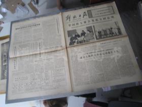 老报纸:解放日报1977年6月9日 第10214号 1-4版全【编号109】【华国锋主席会见范文同总理】