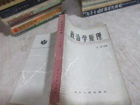 政治学原理    库2