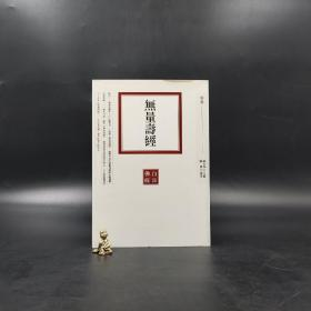 台湾联经版  陈林 译注《梵网经》(白话佛经)