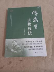 傅鼎生讲物权法