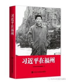 正版新书 习近平在福州 16开精装版 中央党校出版社9787503568411在福州 《习近平在福州》是《习近平的七年知青岁月》《习近平在正定》《习近平在厦门》《习近平在宁德》续篇