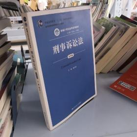 """刑事诉讼法(第四版)/新编21世纪法学系列教材·""""十一五""""国家级规划教材"""