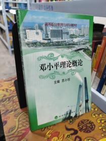 高等职业教育与培训教材:邓小平理论概论