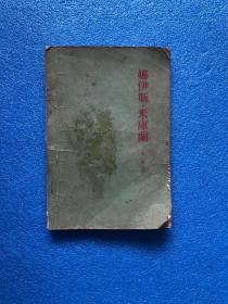 《娜伊斯·米库兰 》 本书译者 著名翻译家 (李)孟安 签赠本