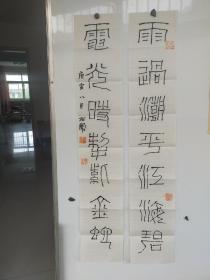 石开 篆书对联 尺寸95x17x2