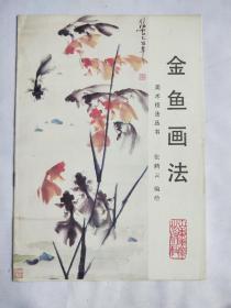美术技法丛书~金鱼画法