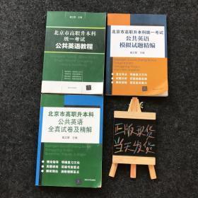 北京市高职升本科统一考试:公共英语教程+公共英语教程全真试卷及精解+公共英语教程模拟试题精编(3本合售)