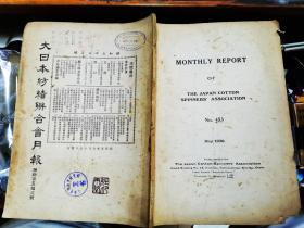 日本纺织联合会月报 第453号  [昭和5年6月17日发行]   道林纸本