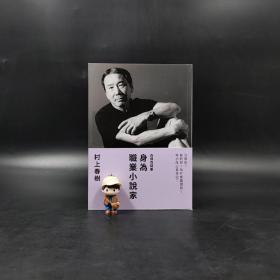 台湾时报版 村上春树 著 赖明珠 译《身為職業小說家》