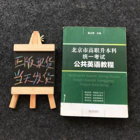 北京市高职升本科统一考试:公共英语教程(保证正版)