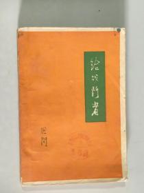 **给战门者 大32开 平装本 田间 著  人民文学出版社 1954年1版3印 私藏 9.5品