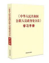 《中华人民共和国公职人员政务处分法》学习手册