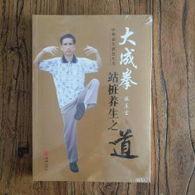 《大成拳站桩养生之道》(张东宝)